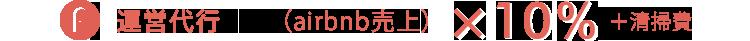 運営代行(airbnb売上-清掃費用)×15%