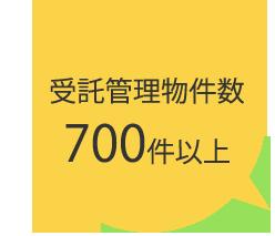 受託管理物件700件以上